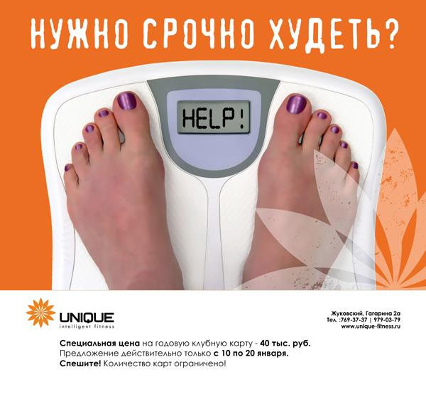 Нужно Срочно Похудеть И Как. Как похудеть за неделю в домашних условиях